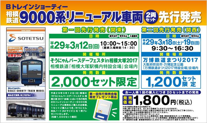 鉄道コレクション 相鉄 9000系(リニューアル)