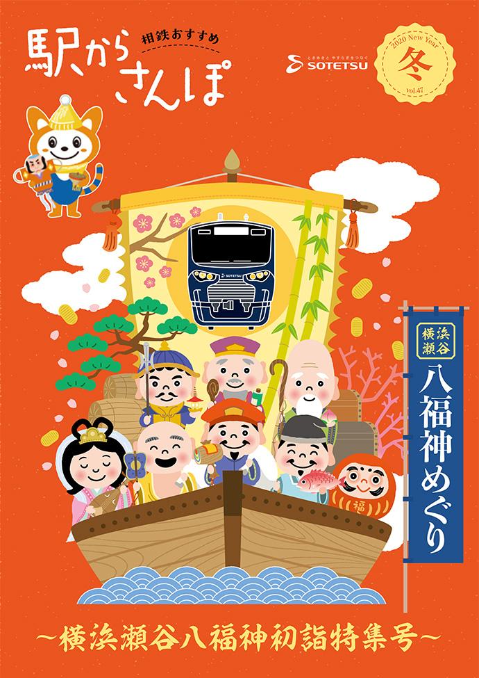 「駅からさんぽ」冬号(vol.47)表紙