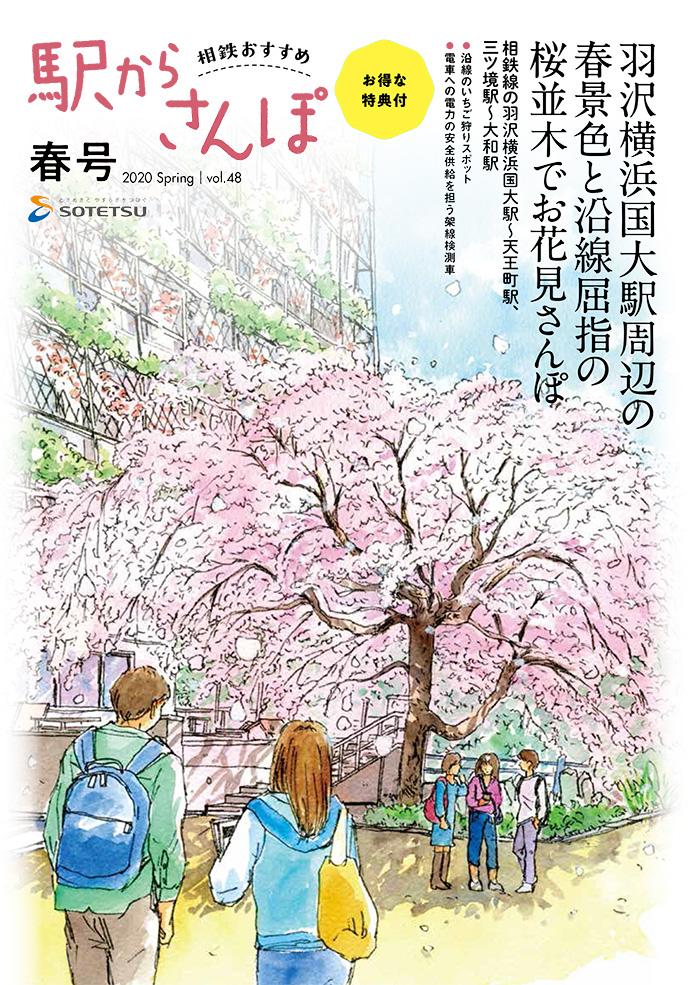 「駅からさんぽ」春号(vol.48)表紙