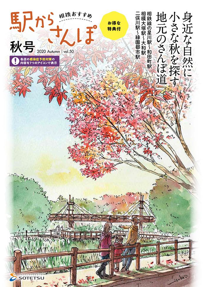 「駅からさんぽ」秋号(vol.50)表紙