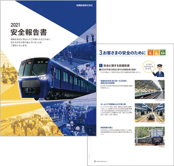 運輸安全マネジメント制度・安全報告書