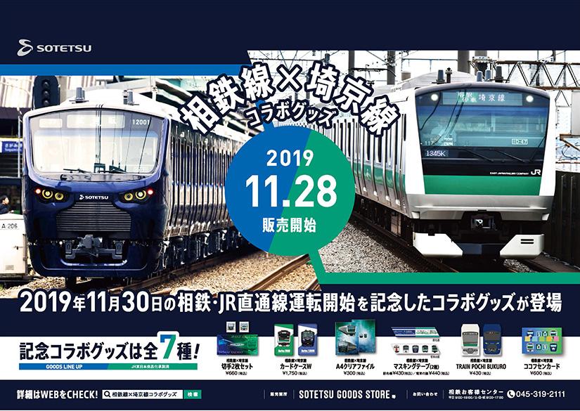 相鉄線×埼京線 コラボグッズ販売