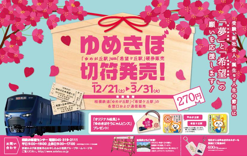 11.30 相鉄・JR直通線開業記念プレゼントキャンペーン