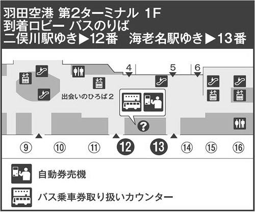 羽田空港 第2ターミナル 1階 到着ロビー バスのりば(12番)の平面図・立体図