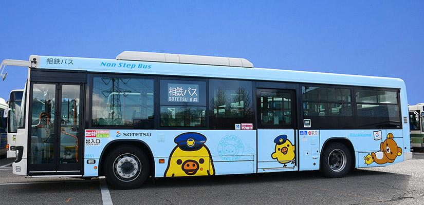 相鉄 バス 運行 状況