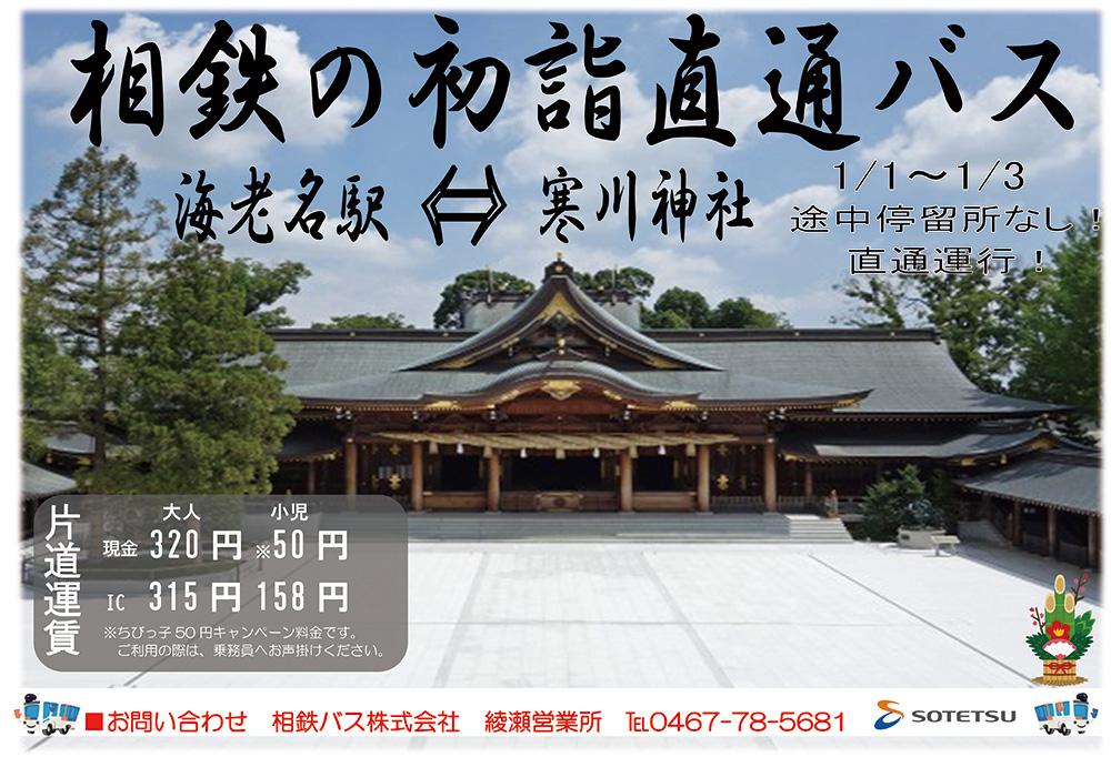 寒川神社初詣直通バス