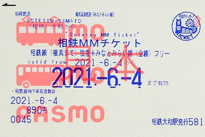 相鉄MMチケットPASMO見本